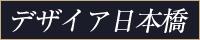 デザイア日本橋リンクバナー200x40