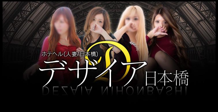 ★★★★デザイア最強美女軍団★★★★