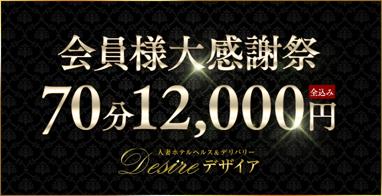 ★会員様大感謝祭70分12000円ホテル代込み♪